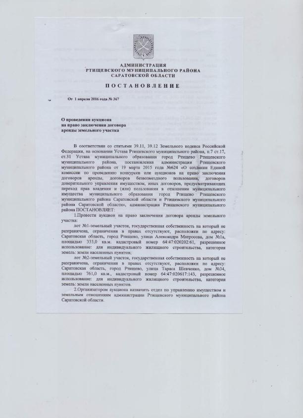 Решение о внесении изменений в аукционную документацию образец